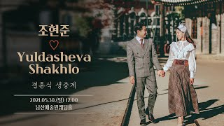 조현준♡Yuldasheva Shakhlo 결혼식 생중계…