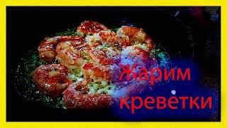 Как приготовить креветки? Готовим жаренные креветки с чесноком.