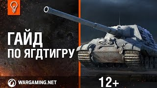 World Of Tanks. Гайд По Ягдтигру.