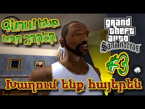 San Andreas: Խաղում ենք հայերեն #3 - Գնում ենք նոր շորեր