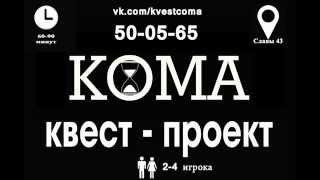 Квест комната Белгород КОМА игра - Экшн ПРИЮТ, самая атмосферная игра в городе(Квест проект Кома, приглашает в Белгороде на экшн игру
