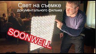 Свет на съемке интервью документального фильма. Soonwell
