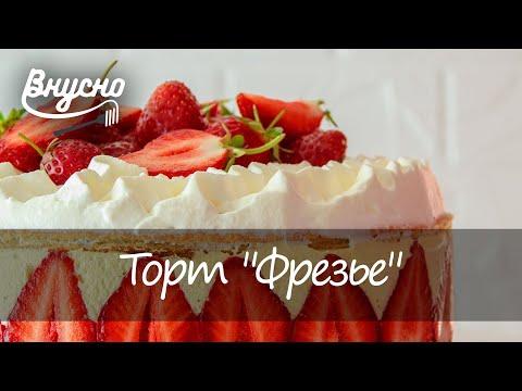 """Клубнично-фисташковое удовольствие: как приготовить торт """"Фрезье""""? Готовим Вкусно 360!"""