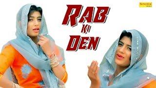 Rab Ki Den | Sonika Singh & Yousif | Deepak | Sushila | Latest Haryanvi Songs Haryanavi 2019