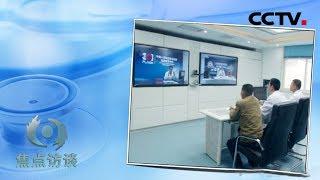 《焦点访谈》 20190523 让远程医疗走近患者| CCTV