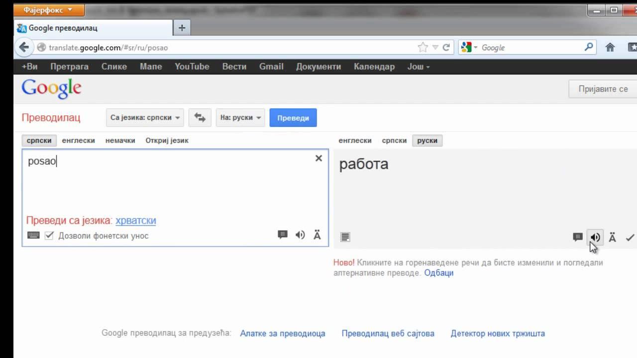 Koristite Gugl Prevodilac Za Učenje Izgovora Stranih Reči