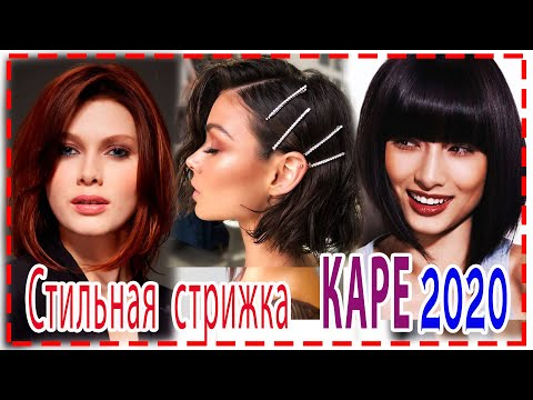 МОДНАЯ СТРИЖКА КАРЕ 2020 для всех типов волос и форм лица, для всех возрастов