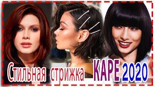 МОДНАЯ СТРИЖКА КАРЕ 2020 для всех типов волос и форм лица для всех возрастов