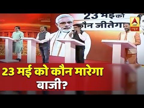 लोकसभा चुनाव 2019: 23 मई को कौन मारेगा बाजी? देखिए सबसे बड़ी बहस   ABP News Hindi