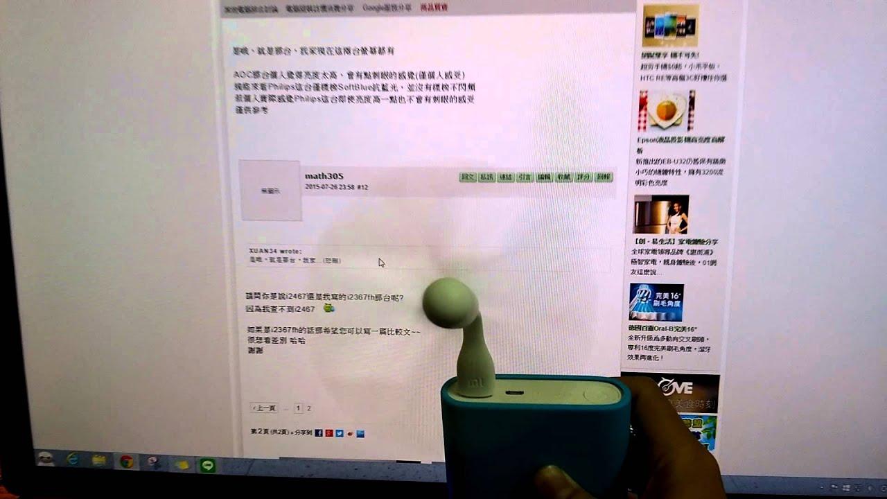 不閃屏測試(亮度0) - YouTube