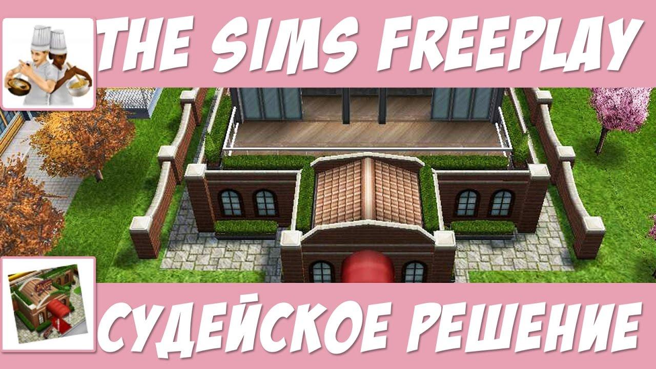 The Sims FreePlay Судейское решение / Прохождение Симс ...