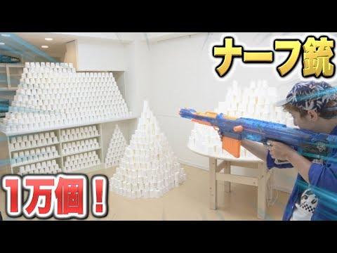 【ナーフ】1万個の紙コップを家中に並べてナーフ銃で遊んでみた!! 【Nerf War】Shooting 10,000 paper cups in the house!!