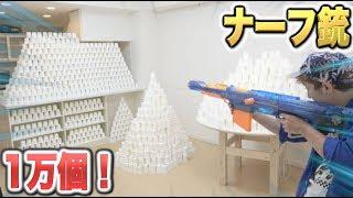 【ナーフ】1万個の紙コップを家中に並べてナーフ銃で遊んでみた!! 【Nerf War】Shooting 10,000 paper cups in the house!! thumbnail