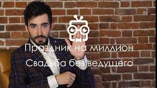 видео Прикольные свадебные конкурсы для гостей без тамады