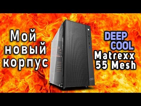 DeepCool Matrexx 55 Mesh. Мой новый корпус. Обзор и сборка.