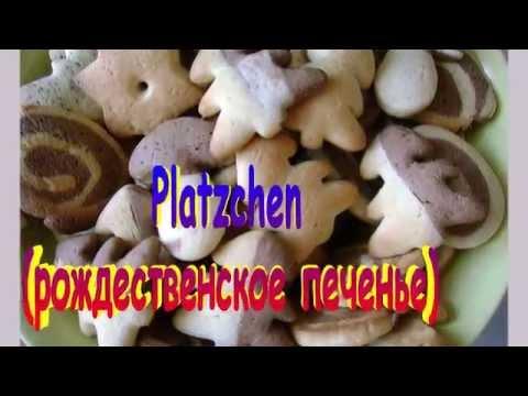Plätzchen (рождественское печенье).Рецепт приготовления печенья.