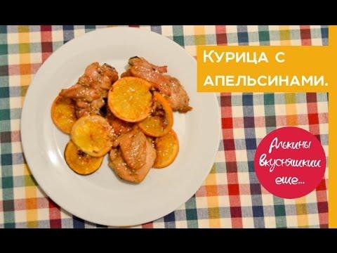 Курица с апельсинами. Рецепт нежной курицы. Курица в духовке.