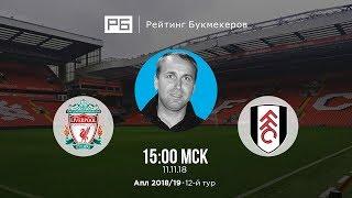 Прогноз и ставка Дениса Казанского: «Ливерпуль» — «Фулхэм»