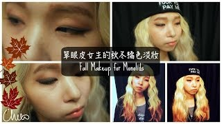 ♡ 單眼皮彩妝分享 ♡ 秋天橘色氣質妝 ♡ Fall Makeup Tutorial For Monolid【Chiao】