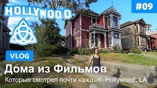 Путешествие по Америке: Места съемок знаменитых фильмов в Голливуде (Последний день)