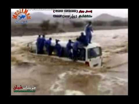 إعصار جونو - سلطنة عُمان  GONU CYCLONE 2007 - Sultanate of Oman