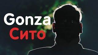 Gonza -  Сито (премьера клипа 2019)