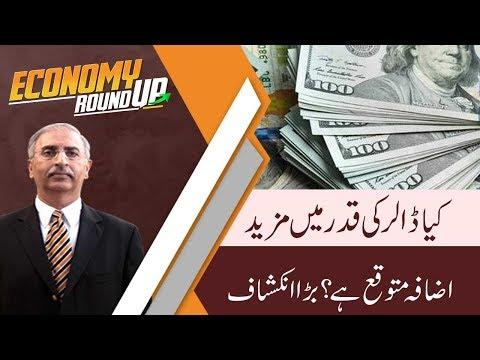 ECONOMY ROUNDUP With Fasial Abbasi | 23 March 2019 | Farrukh Saleem | 92NewsHD