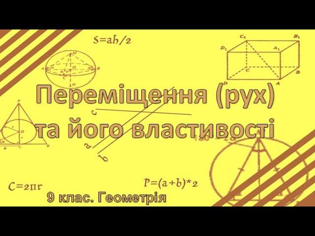 9 клас. Геометрія. Переміщення (рух) та його властивості