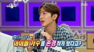 Video [RADIO STAR] 라디오스타 Jeong Yong-hwa, dance singers of his difficulties! 20170802 download MP3, 3GP, MP4, WEBM, AVI, FLV Oktober 2017