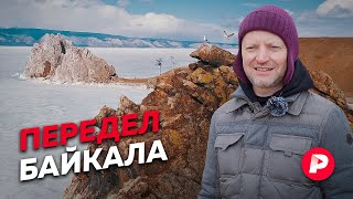 Baikal: a new capital of Russian tourism. What problems do local people face there?