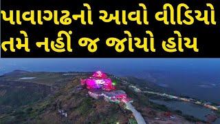 First Visit Pavagadh Mahakali Temple Gujarat।। Pavagadh Ropeway Visit ।। pavagadh History