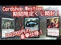 MTG くじ販売店Cardshop Westrenの1口2000円のくじを開封 mp3