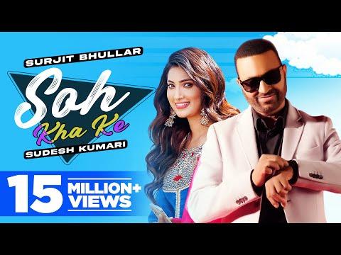 Soh Kha Ke (HD Video) | Surjit Bhullar Ft Sudesh Kumari | Desi Crew | Latest Punjabi Songs 2021