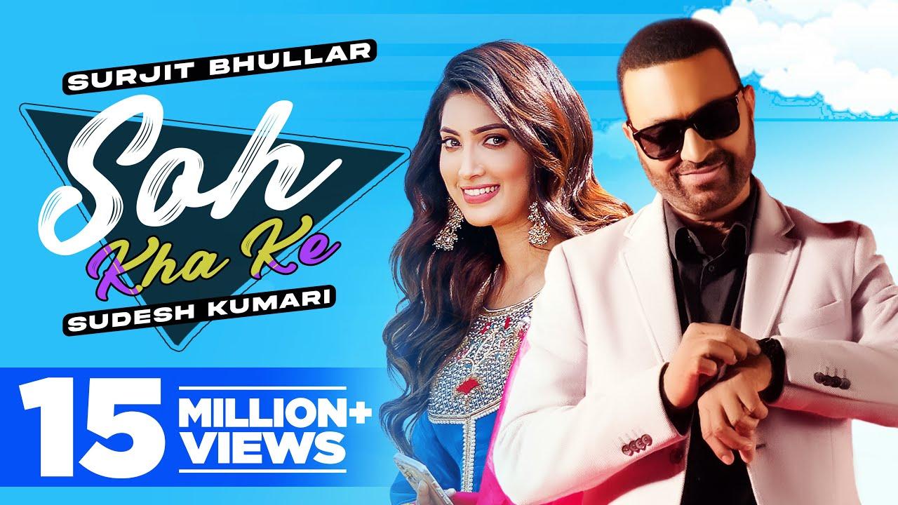 Download Soh Kha Ke (HD Video) | Surjit Bhullar Ft Sudesh Kumari | Desi Crew | Latest Punjabi Songs 2021