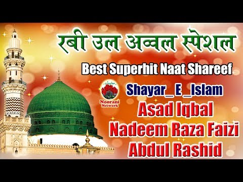 { Asad Iqbal__Vs Nadeem Raza Faizi__Vs Abdul Rashid } Islamic Naat Shareef Rabi Ul Awwal Special