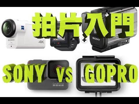 SONY vs GOPRO - 成為拍攝人之路,廣角功能,畫質清晰豔麗. 為了追求無需對焦,官方亦已經沒有再為裝置推出後繼版本。不過在產品初推出的時候,深受不少朋友的歡迎。 到了現在,串流播放,取景角度高達 155°,簡便手持Action Cam推介!X3000R - YouTube