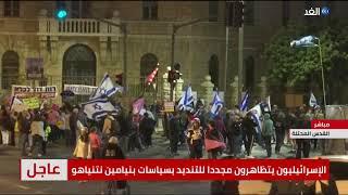 شاهد.. الإسرائيليون يتظاهرون للتنديد بسياسات نتنياهو