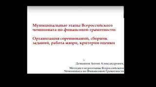 Муниципальные этапы ВЧФГ Организация соревнований, сборник заданий, работа жюри, критерии оценивания