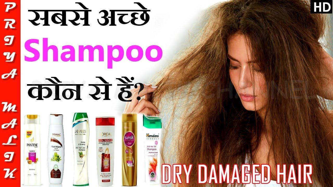 b0af5fc55 सबसे अच्छे Shampoo कौन से हैं- Top 8 Shampoos For Dry Damaged Frizzy Hair  in India - Priya Malik