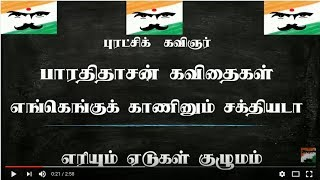 Engengu Kaaninum Sakthiyada- Bharathidhasan Tamil Kavithaigal - Tamil Kavithai - Love Kavithai