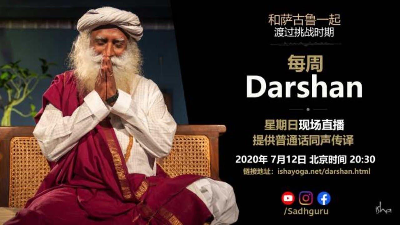 萨古鲁每周Darshan(达显) 2020年7月12日 北京时间20:30 普通话同声传译