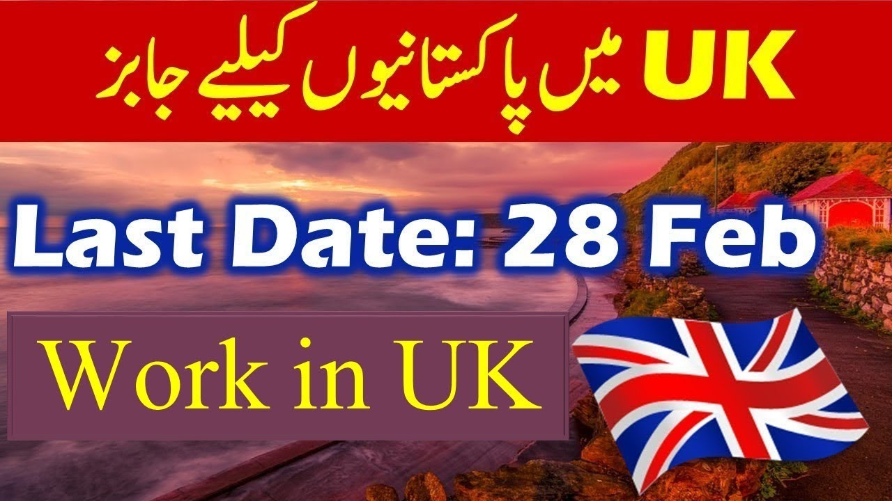 Uk Work Visa From Pakistan 2018 Live And Work In Uk Youtube
