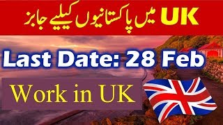 UK work visa from Pakistan 2018 - Live and work in UK.