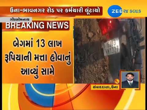 Gir Somnath : Robbery with Aangadiya Person at Una Bhavnagar Road Zee24Kalak