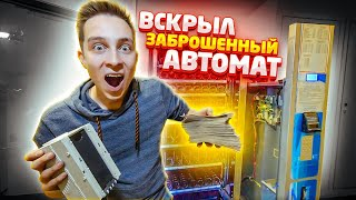 I FOUND THE ABANDONED AUTOMATIC MACHINE and WAS SHOCKED WHAT INSIDE! my reaction