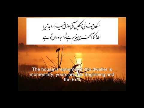 Tulu-e-Islam (طلوع اسلام) - Allama Iqbal - Urdu & English