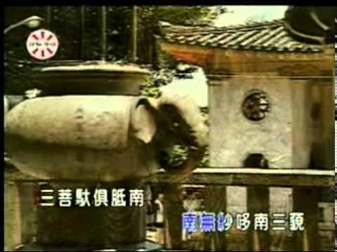 Thần Chú Chuẩn Đề (Nhạc Hoa) - 準提神呪 - The Cundi Mantra
