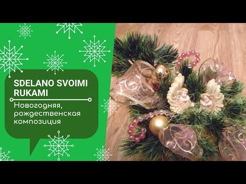 Новогодние композиции (+23 фото и видео), мастер-классы