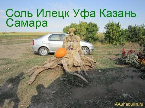 Дорога от Соль Илецк в сторону Уфы, Казани и Самара