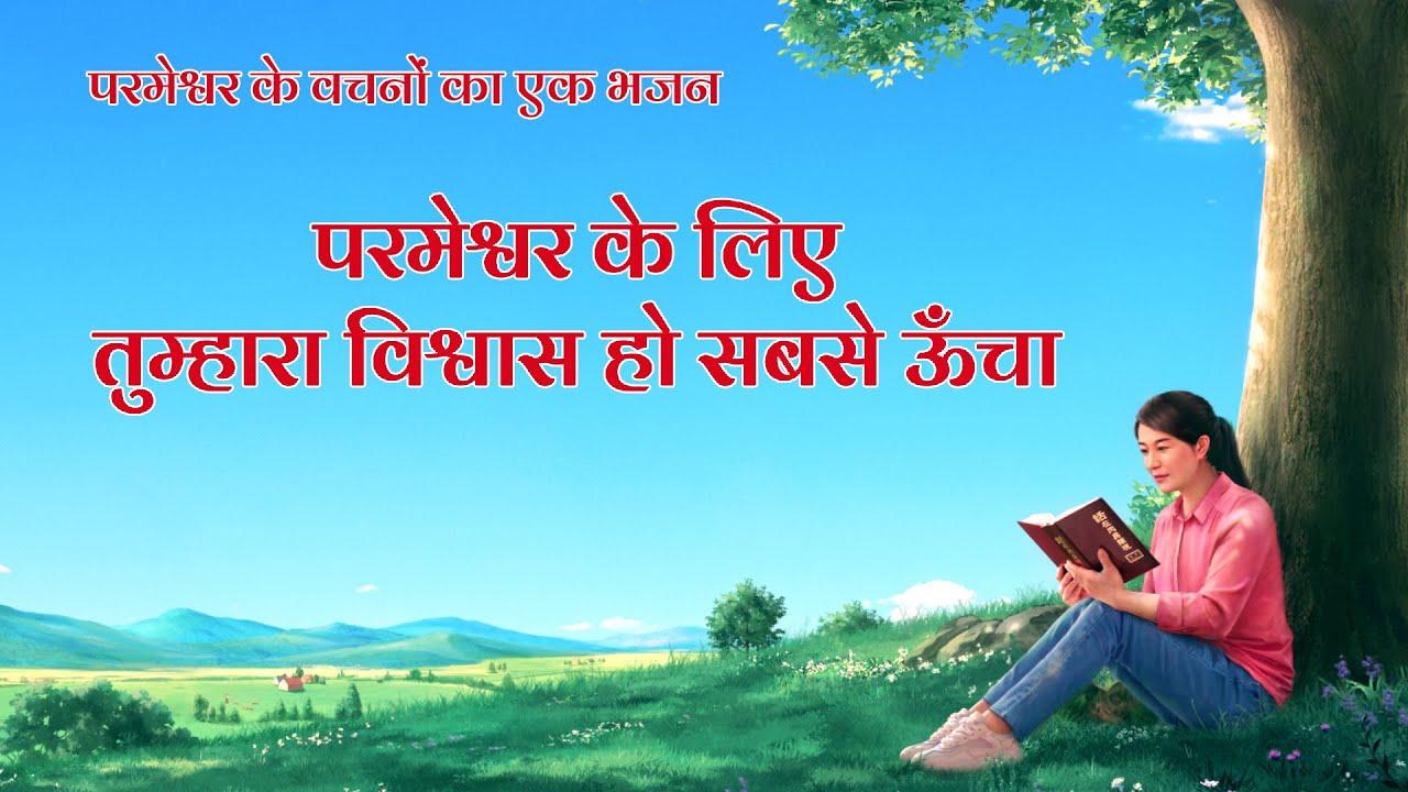 Hindi Christian Song | परमेश्वर के लिए तुम्हारा विश्वास हो सबसे ऊँचा (Lyrics)